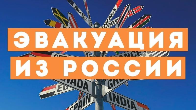 Покуйте чемоданы, пора уезжать из России!