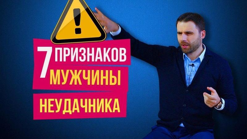 7 признаков, как отличить неудачника от успешного мужчины