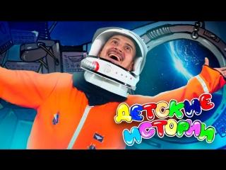 ДЕТСКИЕ ИСТОРИИ #1: Первый Полёт в Космос
