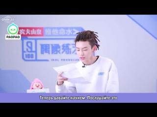 [РУС.САБ.] Idol Producer Сяо Гуй читает письма фанатов