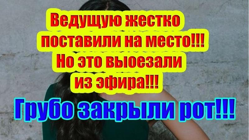 Дом 2 Новости 12 Октября 2018 (12.10.2018) Раньше Эфира » Freewka.com - Смотреть онлайн в хорощем качестве