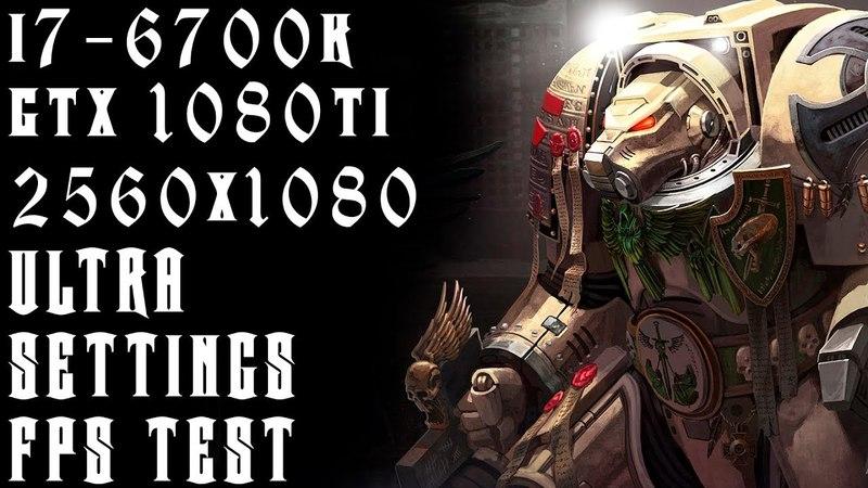 Space Hulk: Deathwing   i7 6700k   Gtx 1080 Ti   21:9 2560x1080   Ultra Settings FPS TEST