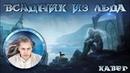 ВСАДНИК ИЗ ЛЬДА | Кавер на песню группы Эпидемия | В честь 6000 подписчиков