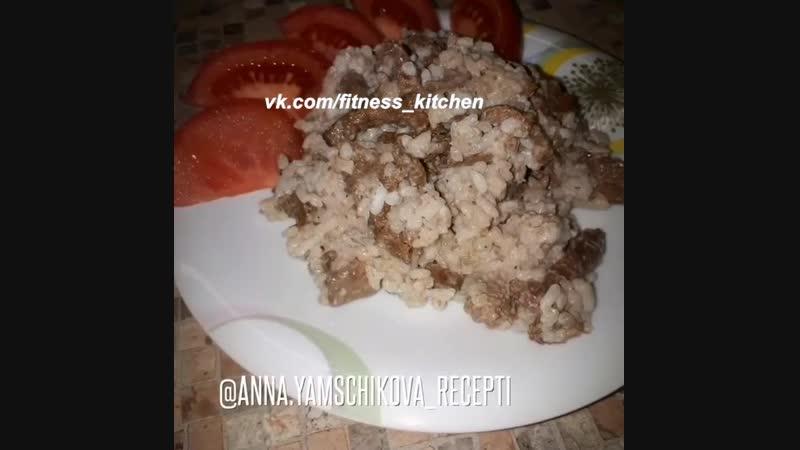 Рисовая каша с печенью и грибами.