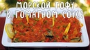 Новогодние рецепты Морской тофу в томатном соусе веган