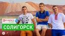Беларусь без денег СОЛИГОРСК выпуск 3
