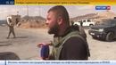 Новости на Россия 24 • Соколы пустыни поблагодарили Путина за освобождение Пальмиры