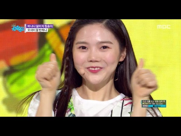 [HOT] OH MY GIRL BANHANA - Banana allergy monkey, 오마이걸 반하나 - 바나나 알러지 원숭이 Show Music core 20180421