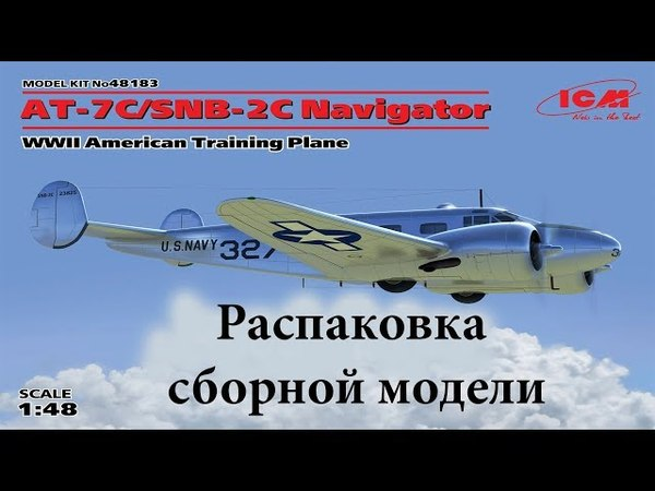 AT-7C/SNB-2C Navigator ● Распаковка сборной модели ● ICM 1/48