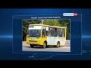 В Крыму хотят переходить на новую транспортную модель