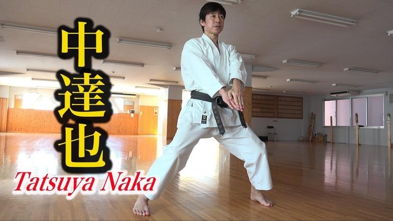 「型で稽古する」中達也の一人稽古映像 Tatsuya Nakas self training