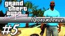 GTA Vice City Stories Прохождение Миссия 5 Взрыв на складе бумшайна