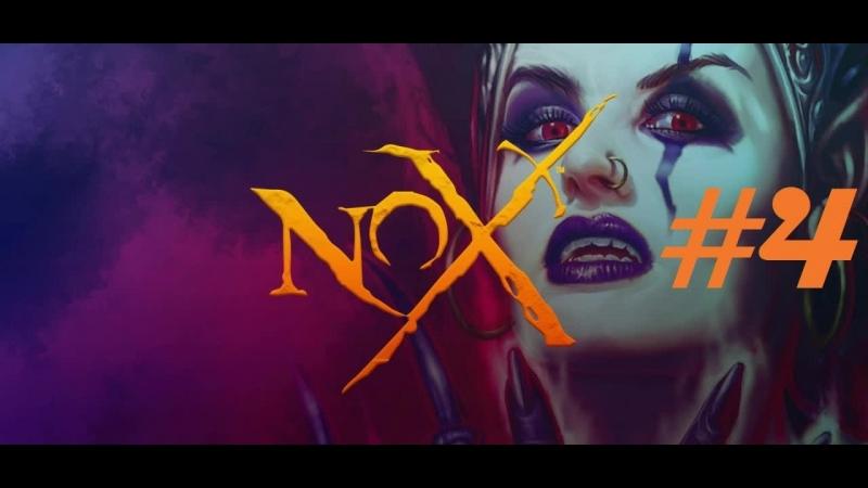 Ivan4ik - Nox (PC). Firstrun. Part 4. Final?