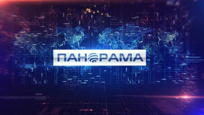 Вечерний выпуск новостей. 12.01.2019, Панорама
