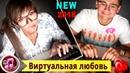 Виртуальная любовь Эдуард Хуснутдинов Прикольная песня Новинка 2018 Шансон ❤️