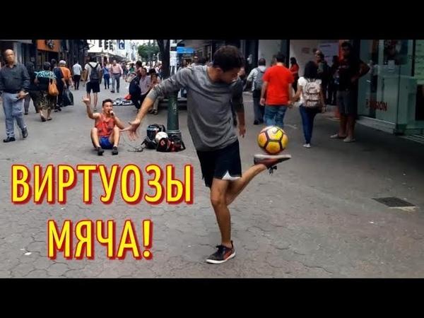 Уличные футболисты в КОСТА РИКЕ / Футбольный фристайл КОСТА-РИКА