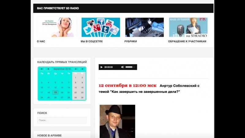 А. Соболевский радио эфир - как легко завершать незавершенные дела