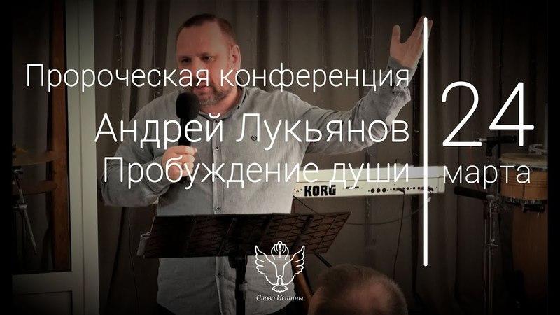 24.03.18 Андрей Лукьянов - Пробуждение души
