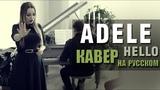 ADELE - Hello RU COVER кавер на русском