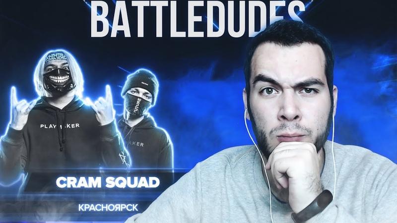 CRAM SQUAD - О судействе Рвать на Битах, музыке и баттлах Battledudes podcast 2