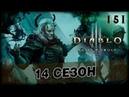 Diablo 3 №151 100 Великий Портал 2 Некроманта 14 сезон