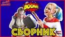 Go Go Heroes ХАРЛИ КВИН и ТОР приключения супергероя и злодейки СБОРНИК