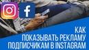 Как показывать рекламу таргетинг на своих подписчиков Instagram