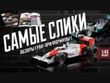 Обзор моделей Формулы 1 - Formula 1 Auto Collection