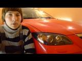 Ремонт фары Mazda 3 возгорание в фаре. Чистка, полировка стекла