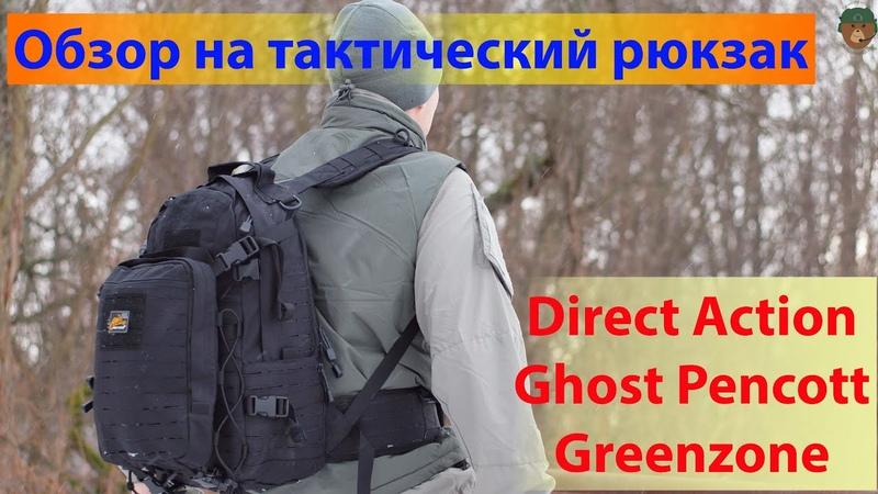Обзор на тактический рюкзак Direct Action Ghost