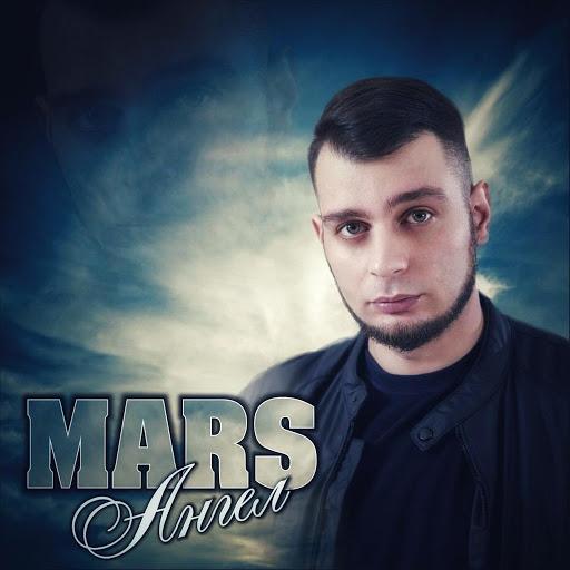 Mars альбом Ангел