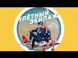 Улётный экипаж (1 сезон) Трейлер