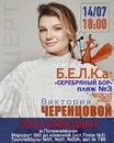 Виктория Черенцова фото #31