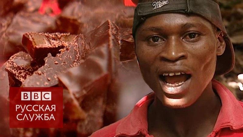 Горькая правда о шоколаде документальный фильм Би би си