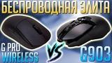 G Pro Wireless VS G903. Сравнение Беспроводных Мышек Logitech. Какую мышь выбрать?