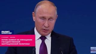 Путин заявил об упрощении государственной миграционной политики
