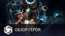 Обзор героя Мефисто субтитры