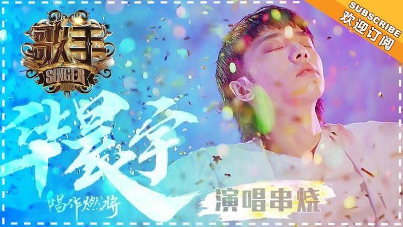 22 апр. 2018 г.《歌手2018》华晨宇 演唱串烧 - 音乐疯子 燃炸音符- Singer 2018【歌手官方音乐频