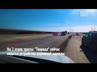Корреспонденты Крыминформа проехали по второму этапу новой трассы Таврида.