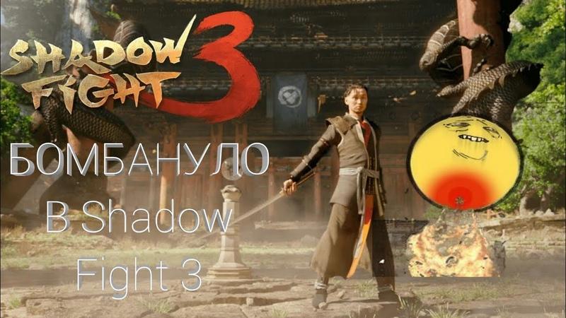 Shadow fight 3 2 проиграли урок дракона,у меня бомбит больше не буду учавствовать