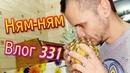 FB Влог 331 Календарики прошлых лет Шеф повар и его блюда Веселье с малышом