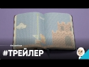 Super Mario Limited Edition от Moleskine