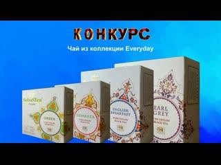 Конкурс. элитный цейлонский чай sebastea. коллекция everyday