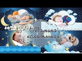 Мамина колыбельная Mother's Lullaby Project for ProShow Producer