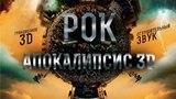 Рок АпокалипсисWacken 3D (2014, музыка, документальный фильм)