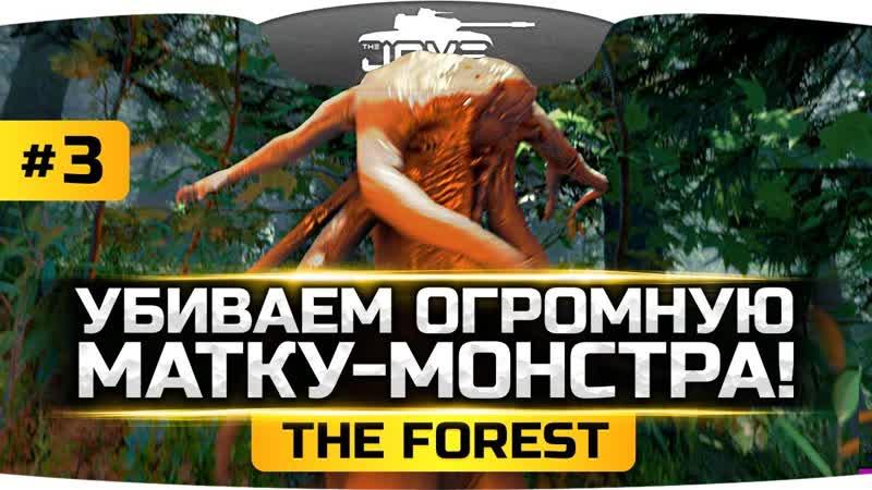 Jove УБИВАЕМ ОГРОМНУЮ МАТКУ МОНСТРА ● The Forest 3