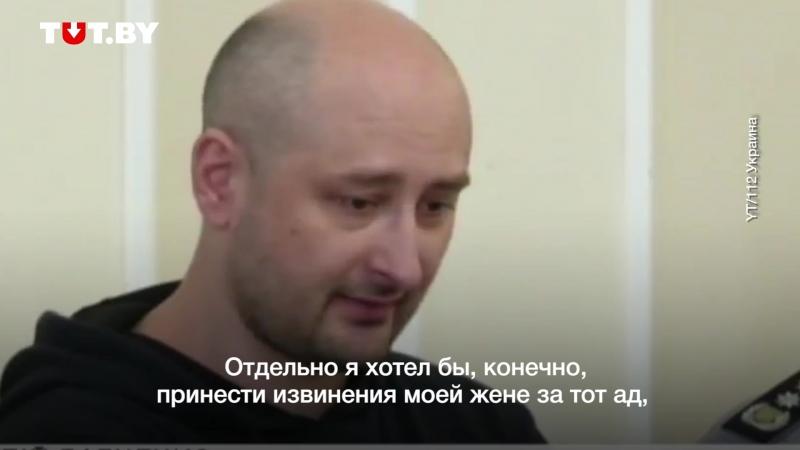 Бабченко жив! Покушение на него — спецоперация СБУ