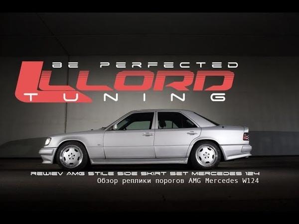 LLORD Tuning. Обзор реплики порогов AMG Mercedes W124/Rewiev Amg stile side skirt set Mercedes W124