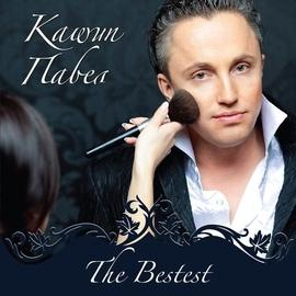 Павел Кашин альбом The Bestest