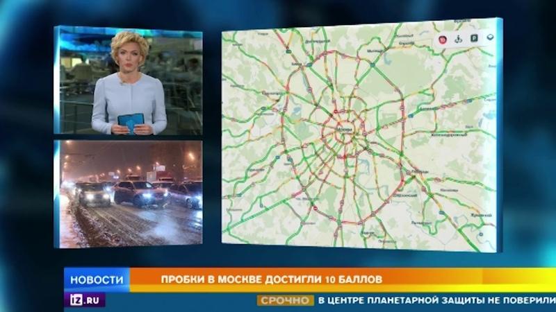 Москва встала в 10 балльных пробках